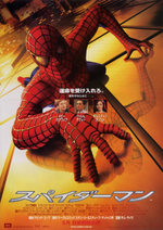 Spidermanl_1