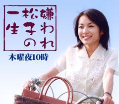 Tbs_kirawarematsuko